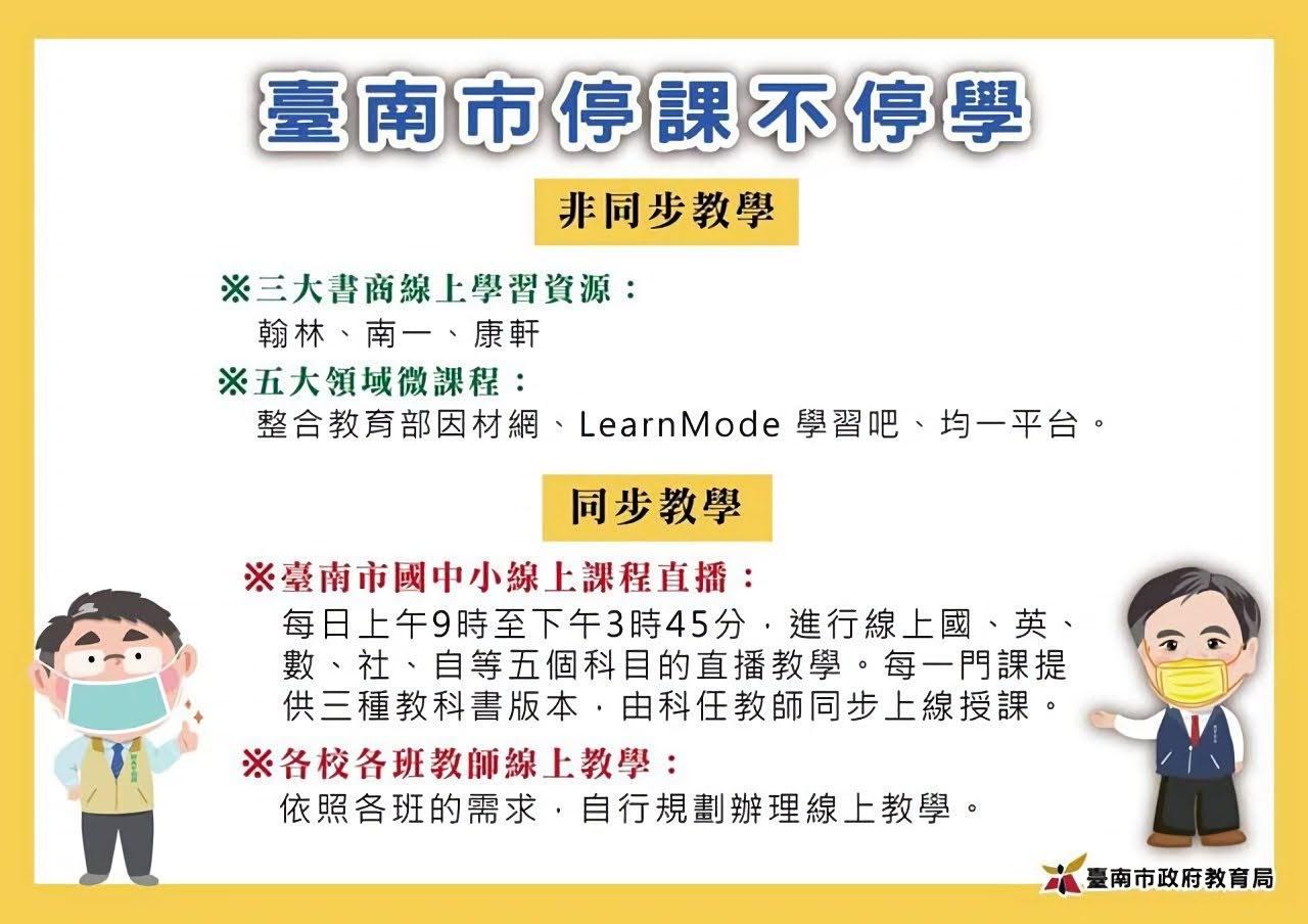 台南市停課不停學|統一公版直播課表公布|5/20(四)開始直播授課