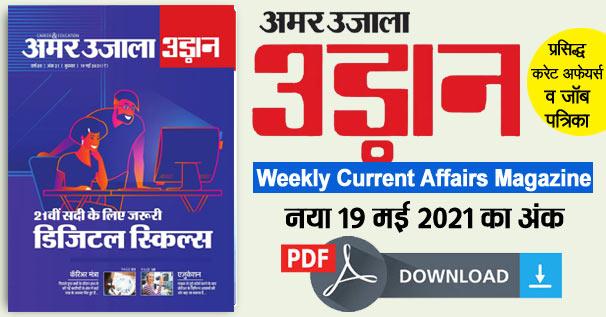 अमर उजाला उडान (Udaan) करियर पत्रिका डाउनलोड करें