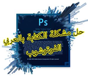 http://www.badrlearn.com/2016/06/solving-problem-of-writing-arabic.html