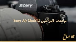 مواصفات كاميرا سوني Sony A9 Mark II
