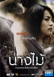 Movie Nymph (2009)