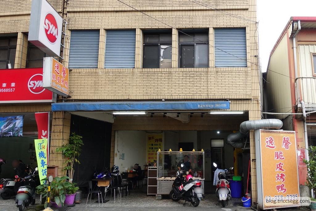 逸馨脆皮烤鴨(1).JPG