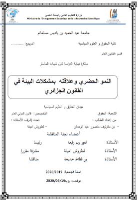 مذكرة ماستر: النمو الحضري وعلاقته بمشكلات البيئة في القانون الجزائري PDF