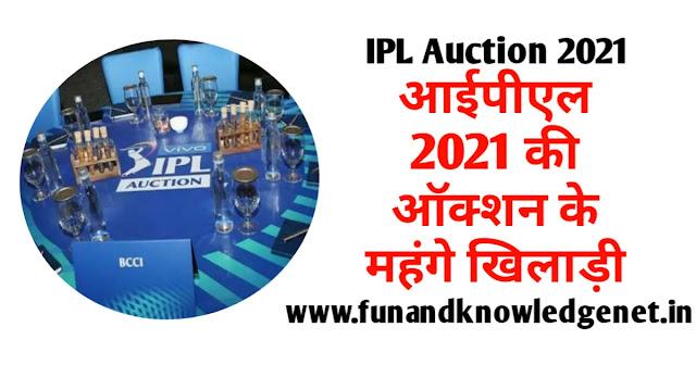 आईपीएल 2021 की ऑक्शन का सबसे महँगा खिलाड़ी कौन है - IPL 2021 Auction Ka Sabse Mahanga Khiladi Koun Hai