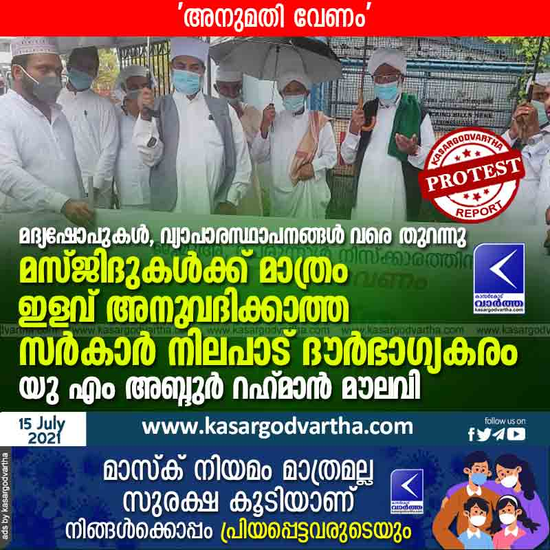 Protest against not allowing concessions only to mosques