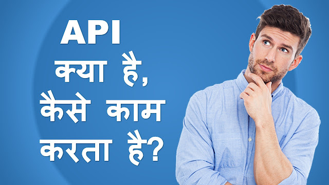 API in Hindi