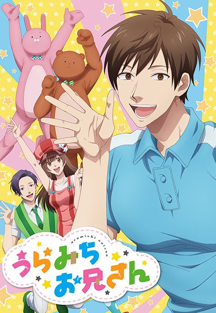 El anime Uramichi Oniisan