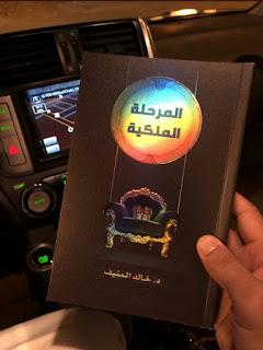 كتاب المرحلة الملكية pdf