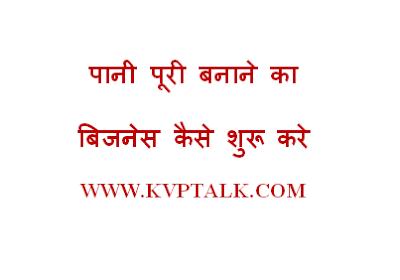 How to start Pani puri making business in Hindi