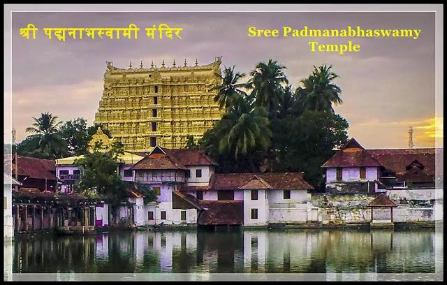 श्री-पद्मनाभस्वामी-मंदिर-पर-सुप्रीम-कोर्ट-का-फैसला