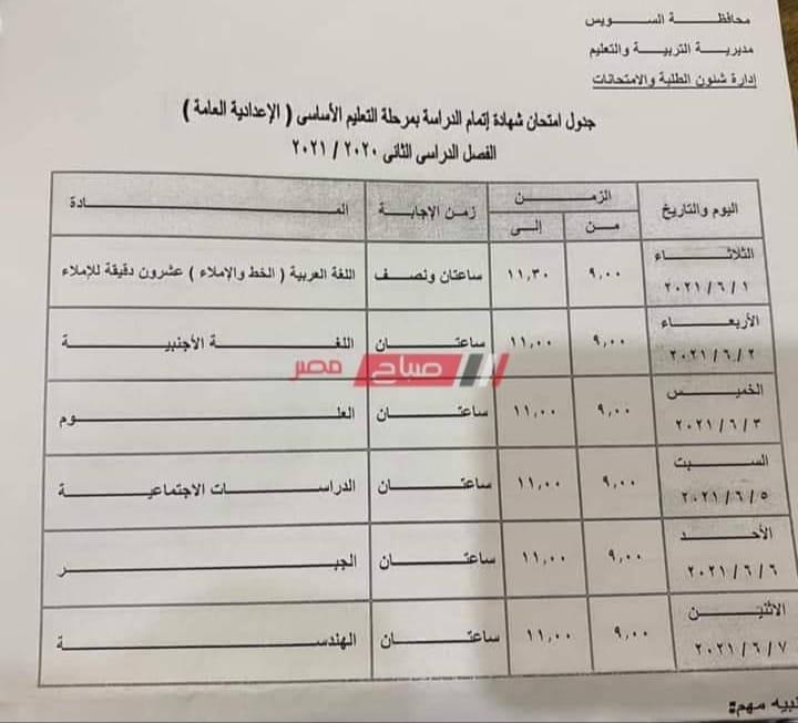 """جدول امتحانات الشهادة الاعدادية الترم الثاني 2021 """"جميع المحافظات"""" - صفحة 2 11"""