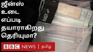 நீங்கள் அணியும் Jeans-ஐ வடிவமைக்கும் தானியங்கி இயந்திரம்