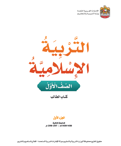 كتاب الطالب تربية إسلامية