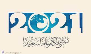 صور راس السنة 2021 مكتوب عليها نتمني لكم عام سعيدا