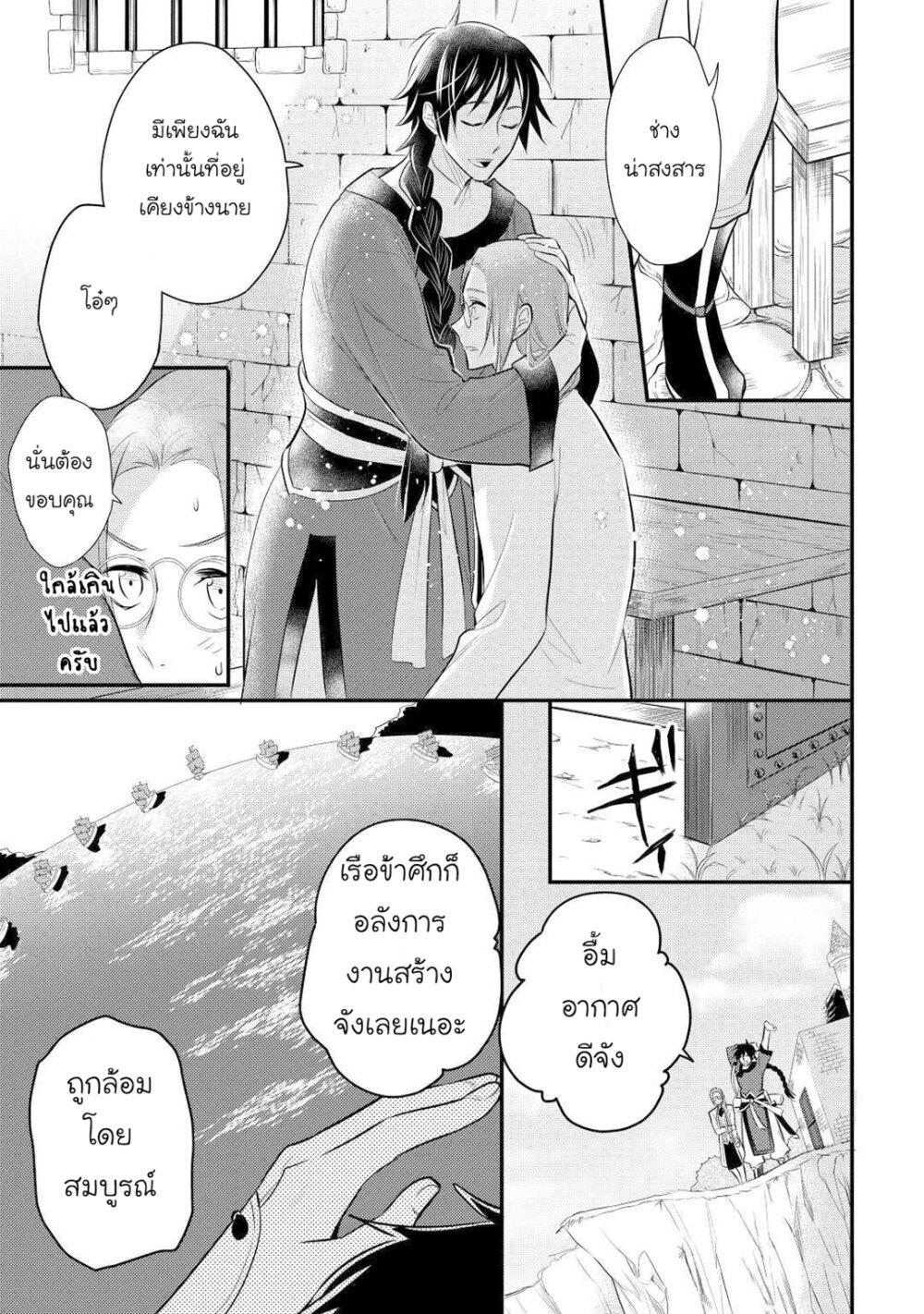 อ่านการ์ตูน Daites Ryou Koubouki ตอนที่ 25 หน้าที่ 21