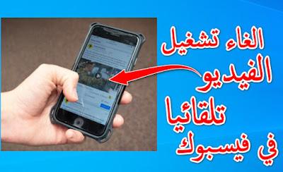تشغيل الفيديو على الفيس بوك