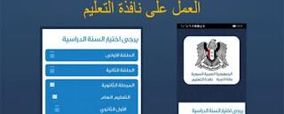 تحميل تطبيق نافذة التعليم ( سوريا ) رابط مباشر
