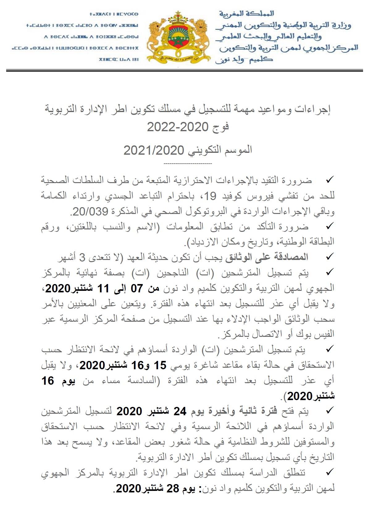 إجراءات ومواعيد مهمة للتسجيل بالمركز الجهوي لمهن التربية والتكوين لجهة كلميم واد نون مسلك تكوين اطر الإدارة التربوية فوج 2020-2022