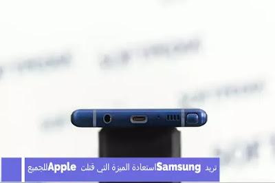 تريد Samsung استعادة الميزة التي قتلت Apple للجميع