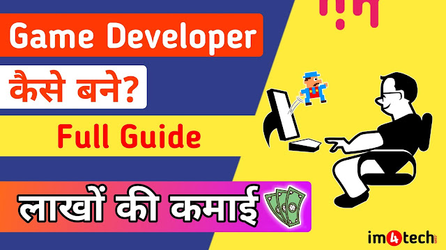 Game Developer kaise bane? | How to become a Game Developer? | FULL GUIDE.