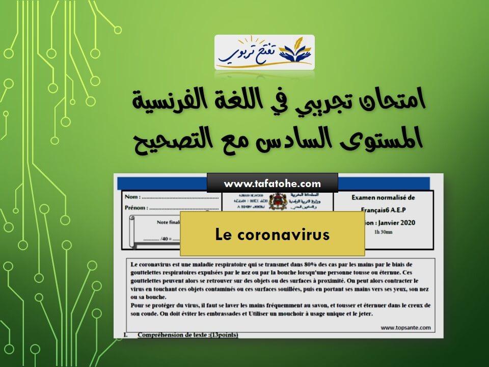 امتحان تجريبي في اللغة الفرنسية المستوى السادس مع التصحيح