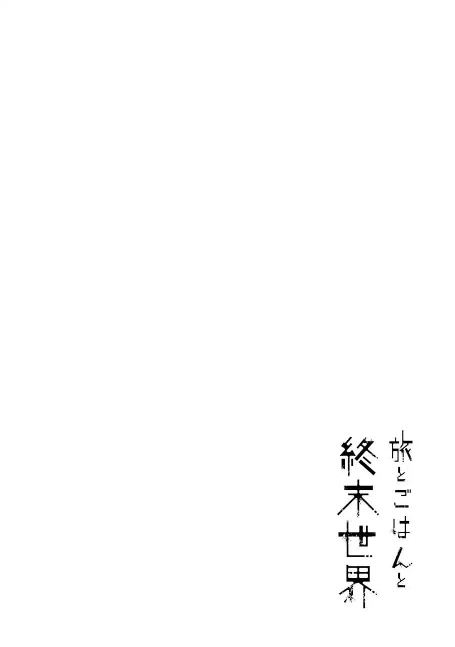 อ่านการ์ตูน Tabi to Gohan to Shuumatsu Sekai ตอนที่ 1 หน้าที่ 2