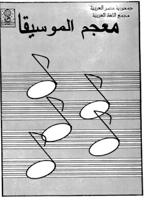 تحميل معجم الموسيقى العربية يضم جميع المصطلحات الموسيقية