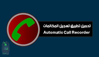 تحميل مسجّل المكالمات Automatic call recorder 6.02