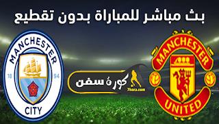 مشاهدة مباراة مانشستر يونايتد ومانشستر سيتي بث مباشر بتاريخ 6-01-2021 كأس الرابطة الإنجليزية