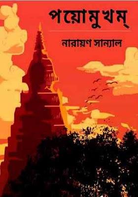 পয়োমুখম - নারায়ণ সান্যাল Poyomukham - Narayan Sanyal