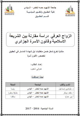 مذكرة ماستر: الزواج العرفي دراسة مقارنة بين الشريعة الإسلامية وقانون الأسرة الجزائري PDF
