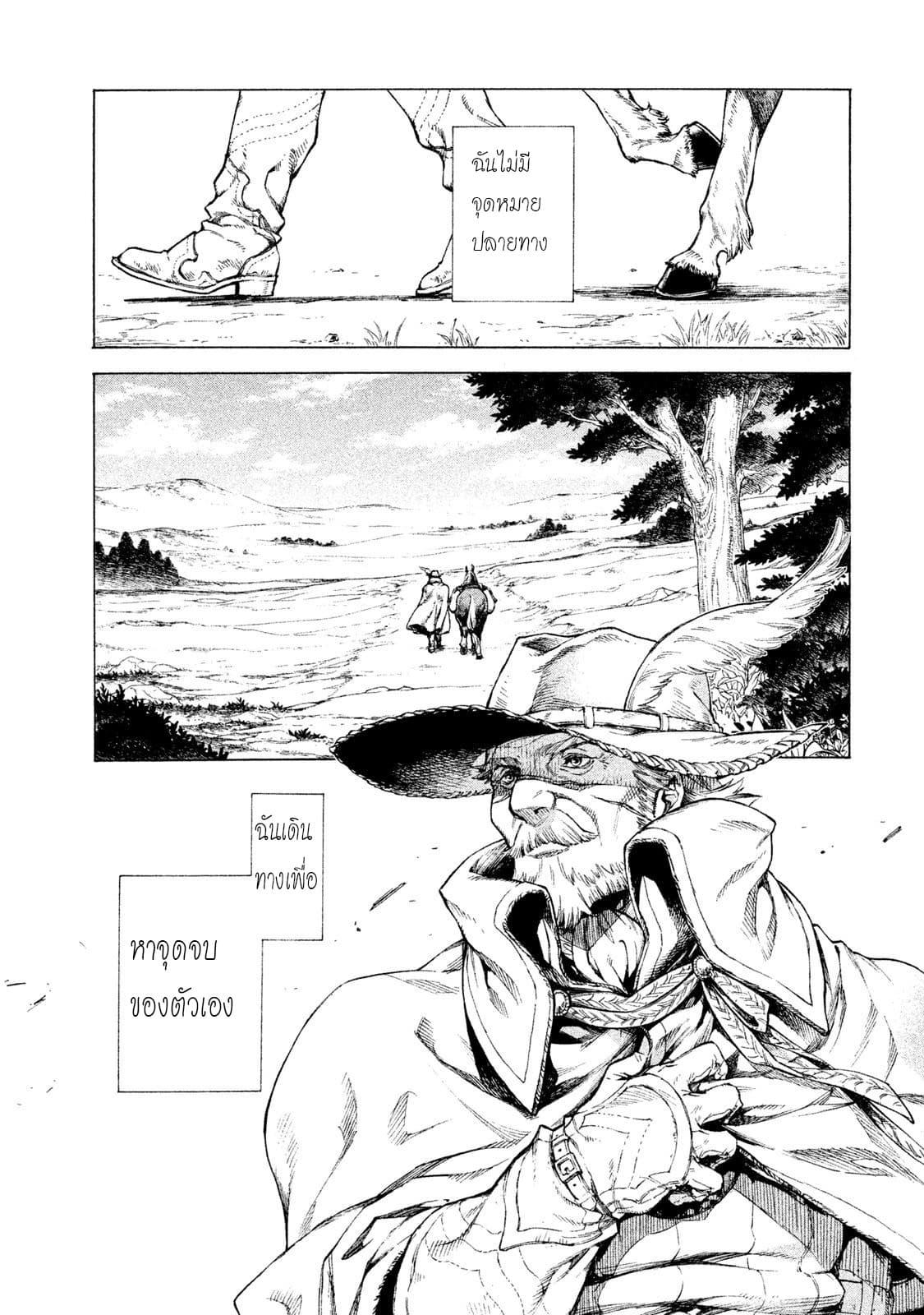อ่านการ์ตูน Henkyou no Roukishi - Bard Loen ตอนที่ 1 หน้าที่ 1