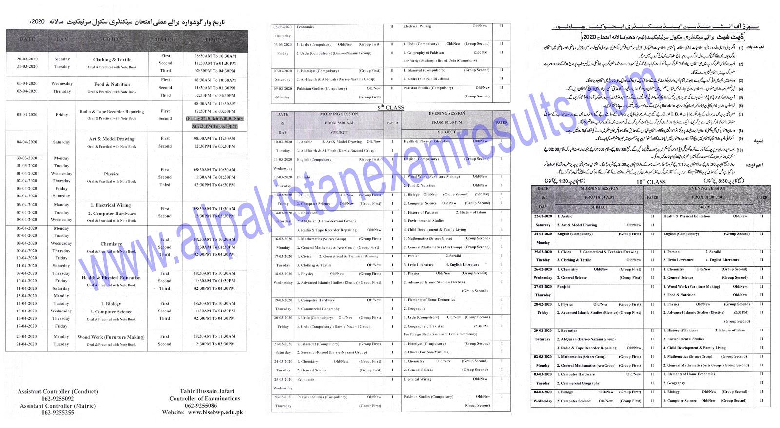 BISE Bahawalpur 10th class Date Sheet 2020