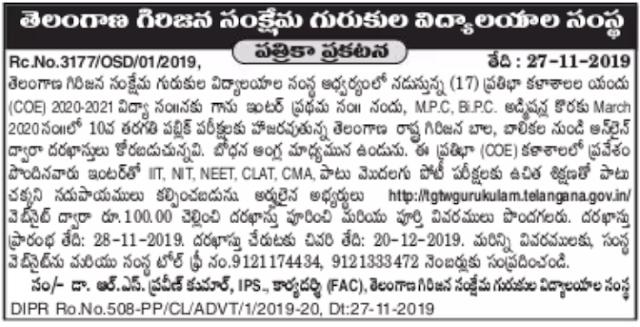 Ttwreis inter admissions 2021-2022 coe gurukulam notification