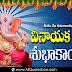 2019 Happy Vinayaka Chavithi Images Best Telugu Vinayaka Chavithi Greetings Telugu Quotes Messages Online Top Latest New Lord Vinayaka Chavithi Wishes in Telugu Pictures Online