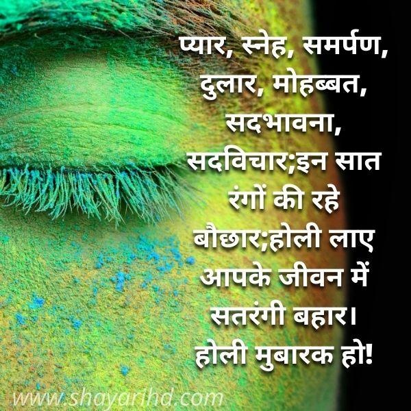Advance Holi Shayari for 2021 Hindi