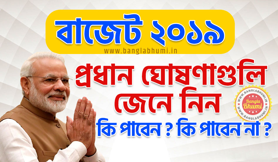 2019 Budget Important Announcement by Modi Government West Bengal