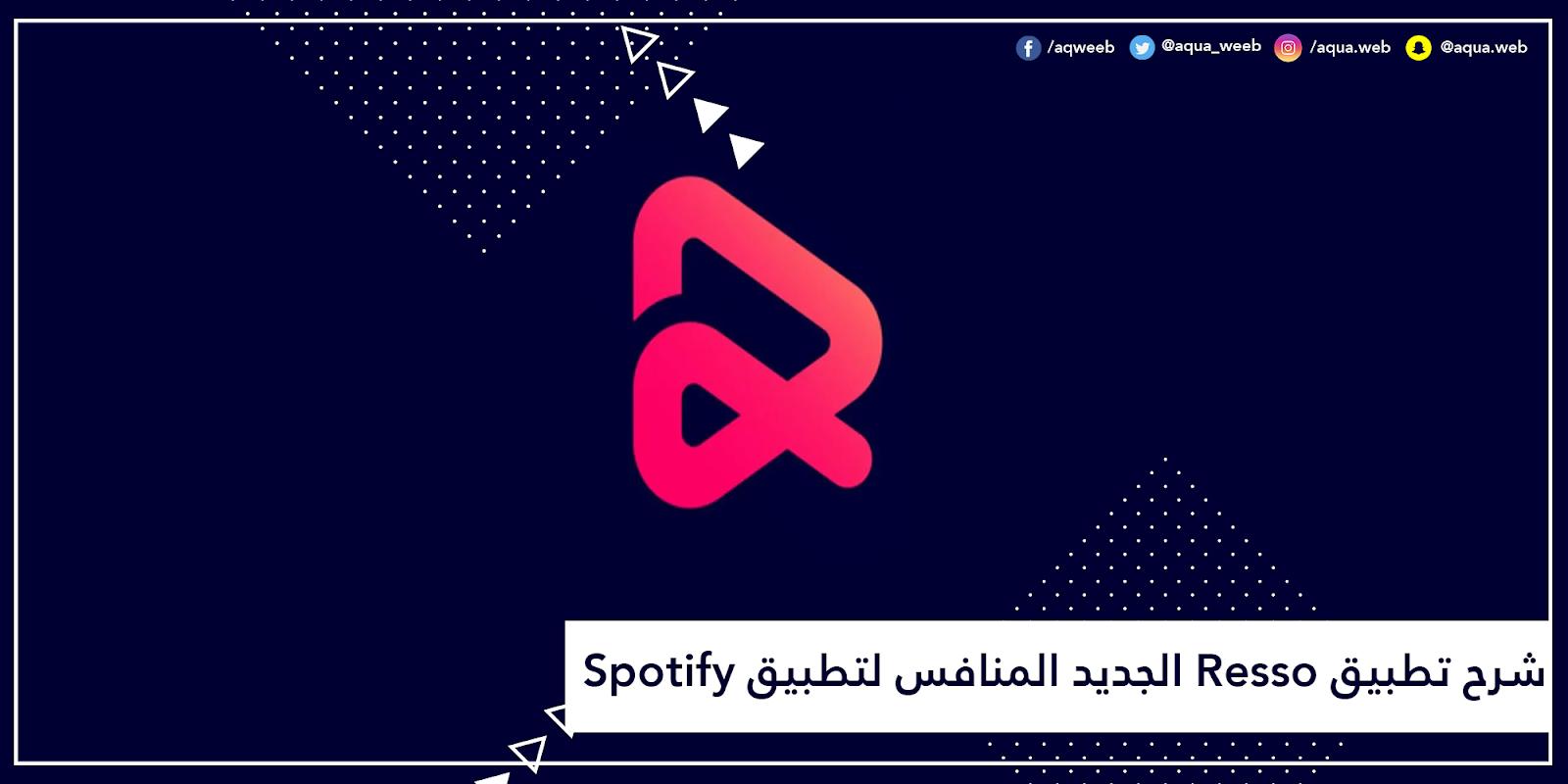 شرح تطبيق Resso الجديد المنافس لتطبيق Spotify