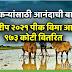 खरीप २०२१ पीक विमा आला ,९७३ कोटी वितरित Kharip Pik Vima 2021