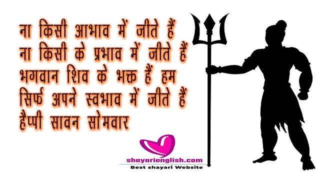 Savan shayari savan somvaar status in hindi and english sravan somvar quotes