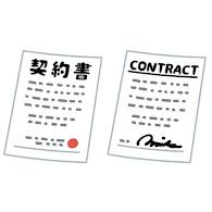 収入印紙と契約書