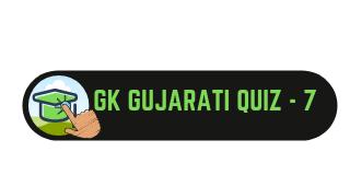 GK Gujarati Quiz 7
