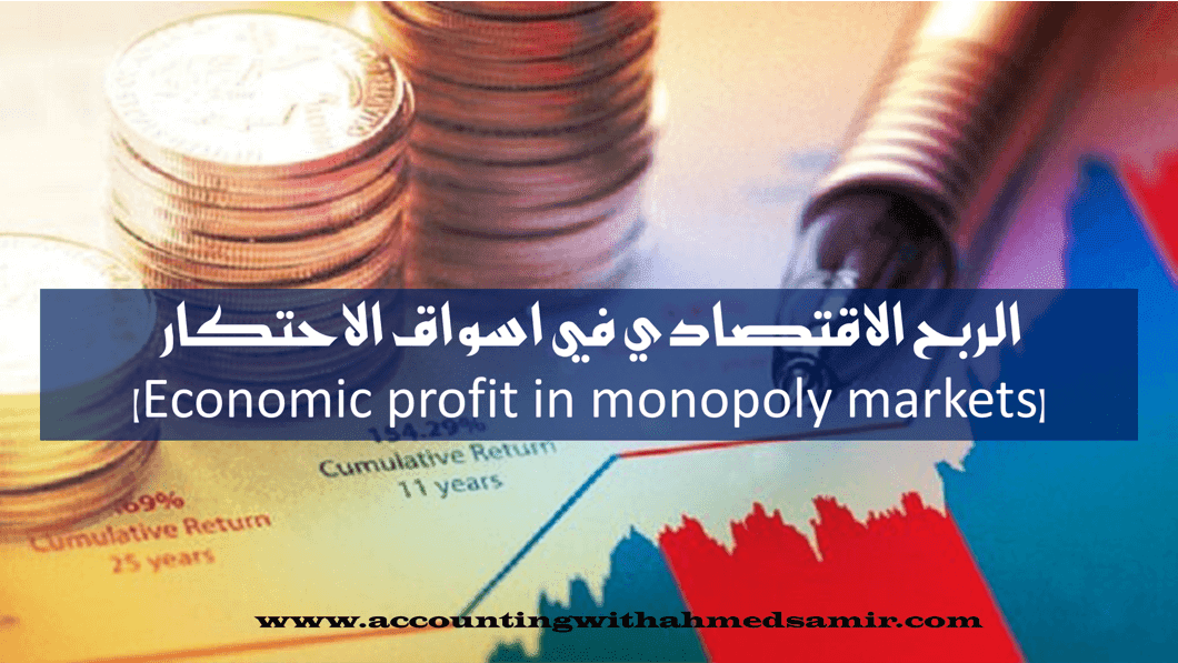 Economic profit in monopoly markets