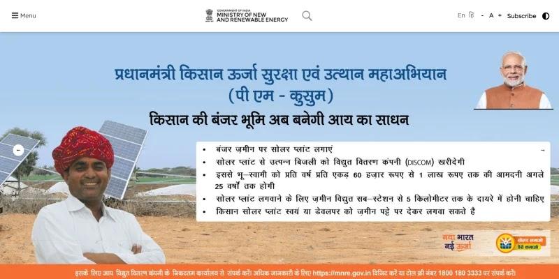 Pradhan Mantri Solar Panel Yojana Form | फ्री सोलर पैनल रजिस्ट्रेशन | सरकारी योजनाएँ