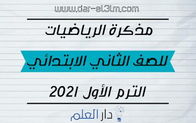 مذكرة حساب تانية ابتدائى ترم اول 2021