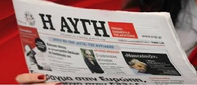 Απεργία στην εφημερίδα «Αυγή» και την ιστοσελίδα «avgi.gr»