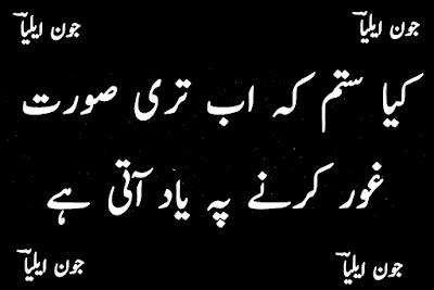 Poetry-of-jaun-elia-shayari