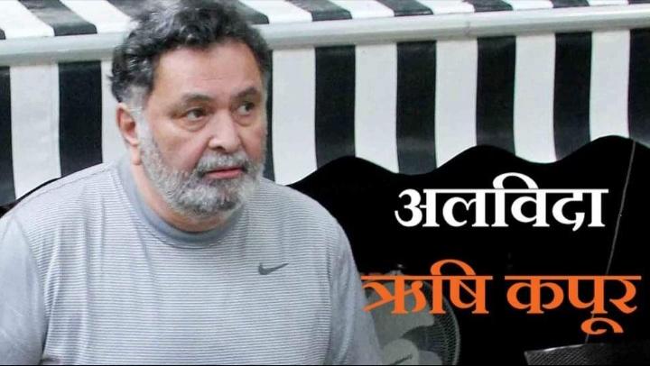 Rishi Kapoor ने मुंबई के हॉस्पिटल में तोड़ा दम, बॉलीवुड ने खोया एक और सितारा