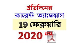 19th February Current Affairs in Bengali pdf