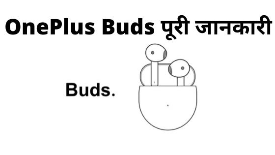 One Plus Wireless Earbuds : OnePlus Buds के नाम से जुलाई में होंगे लॉंच